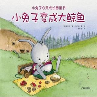 园长麻麻讲故事17《小兔子变成大鲸鱼》