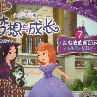 小公主苏菲亚 会魔法的新朋友1