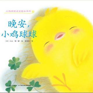 78. 晚安,小鸡球球【小鸡球球成长绘本系列】