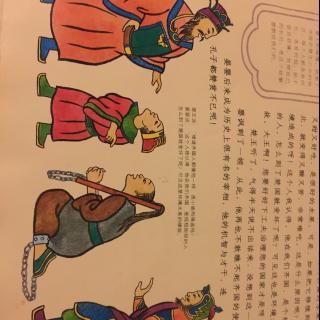 最美最美的中国童话-1月8日矮子晏婴