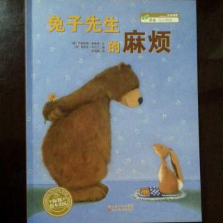 【故事118】兔子先生的麻烦