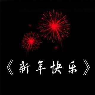 【广播剧】《新年快乐》预告2
