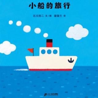 绘本:小船的旅行