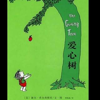 爱~心~树