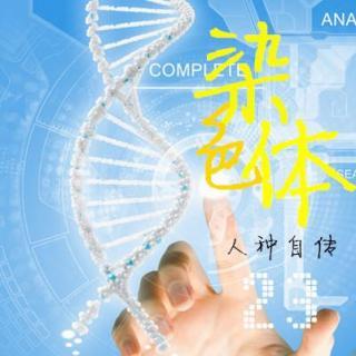 《人种自传》导言(遗传学基础知识)