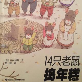 14只🐭老鼠捣年糕