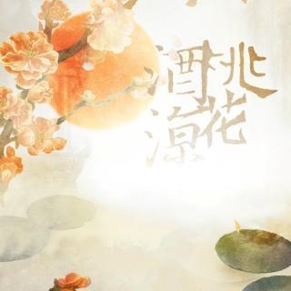 桃花酒凉「剑三·双丐」