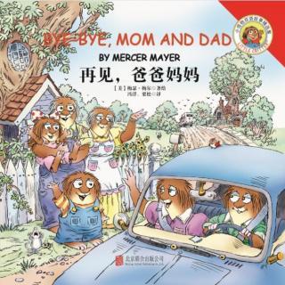 小怪物系列Bye-Bye, Mom And Dad
