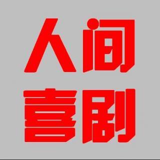 人间喜剧【喜剧人间】 Mixdown 1
