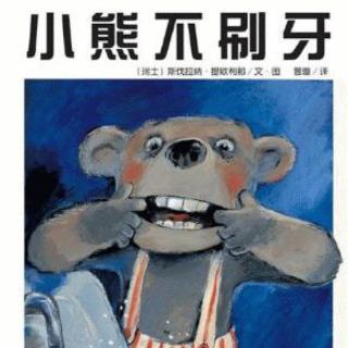 幸福宝贝晚安故事-小熊不刷牙