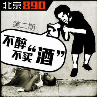 不醉不买酒—北京890Vol.2