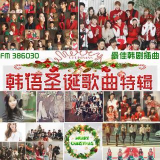No.13【圣诞特辑】🎅韩语圣诞歌曲🎄一次听个够!