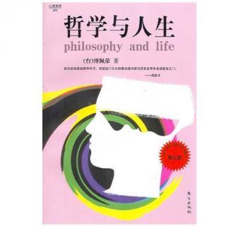 傅佩荣:关于哲学的基本描述