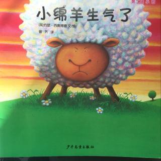 宝贝睡前故事:小绵羊生气了