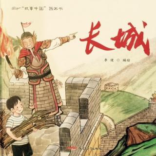 """【毛毛阿姨的故事屋】""""故事中国""""图画书-长城"""
