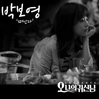 朴宝英 -离开(Oh!我的鬼神大人OST)
