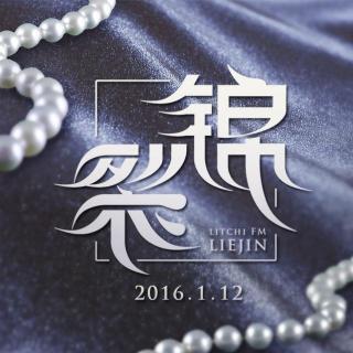 《裂锦》预告 -【荔枝自制有声剧】