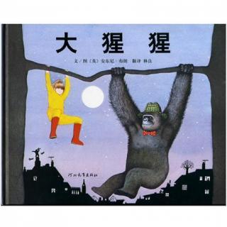 189.安东尼·布朗经典之作《大猩猩》