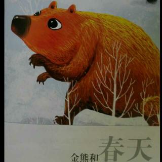 金熊和春天~汤素兰