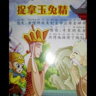 西游记36-天竺国