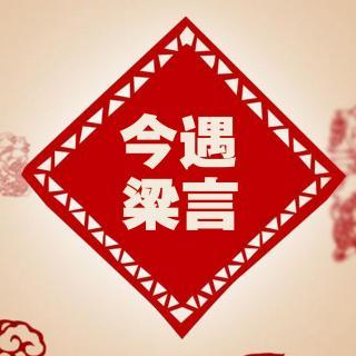 【今遇梁言·春节晚安】成长除了收获阅历还有辈分