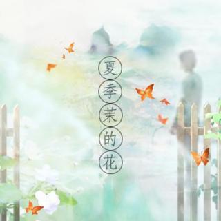 【原创】《夏季茉的花》
