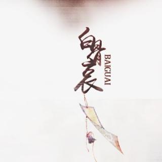【剑三】白骨哀(剧情版)