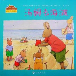 51.小兔汤姆的故事—汤姆去海滩