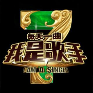 【每天一曲】我是歌手专期4:黄致列《 从开始到现在》
