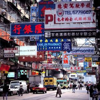 第三期 给学生党新年送福利揭秘香港大学生活