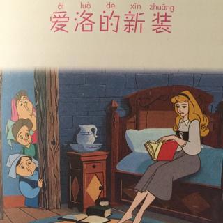 🍒🍇🍉睡前故事:爱洛公主之  爱洛的新装