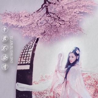 念白:予君不染情(九王芃芃同人歌)