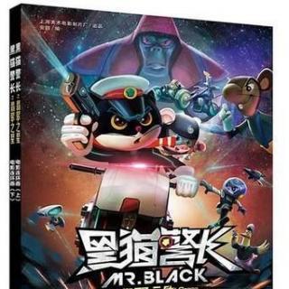 黑猫警长大电影之翡翠之星第3集