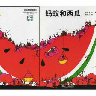 绘本故事《蚂蚁和西瓜》