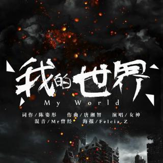 我的世界 - 杨啟