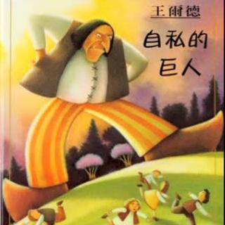 わがままな大男 (1)オスカーワイルド作 結城浩訳