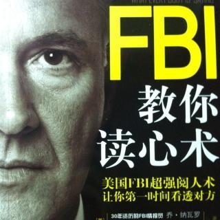 FBI教你读心术----我的身体会说话(三)