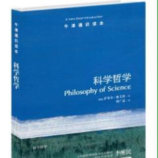 【科学哲学】21-库恩和科学的合理性
