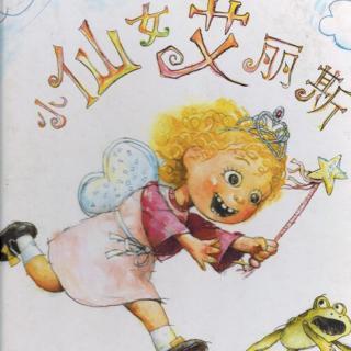 23.小仙女艾丽斯