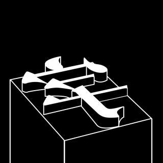 #15:「上海活字」真的是一部魔幻现实主义的社会派推理作品