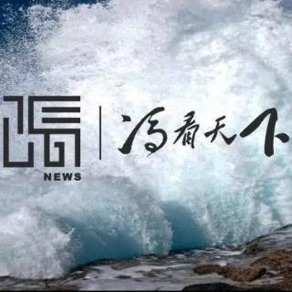 20160309-畅听天下