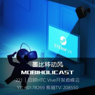 回顾HTC Vive开发者峰会