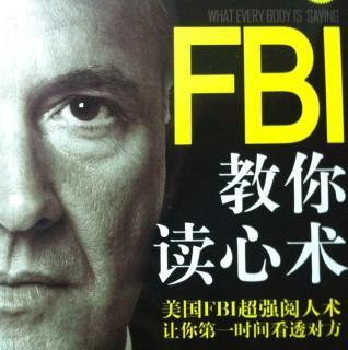 FBI教你读心术---我的身体会说话(五)