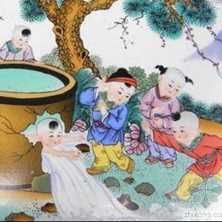 【经典故事】司马光砸缸