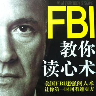 FBI教你读心术---我的身体会说话(六)