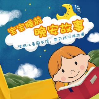 读酷睡前故事:兔子兄弟和红气球