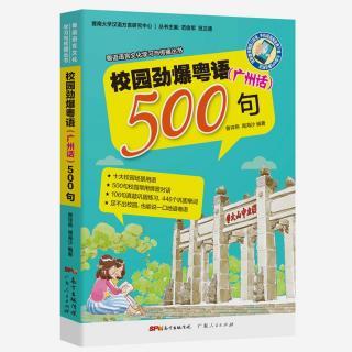 校园劲爆粤语500句 第2课