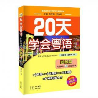 20天学会粤语(广州话)(基础篇) 第11天
