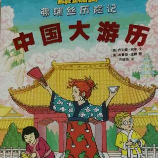 神奇校车系列:中国大游历