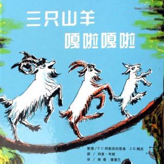 园长妈妈讲故事131《三只山羊嘎啦嘎啦》